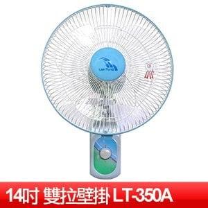 聯統 14吋雙拉壁掛扇 (LT-350A)