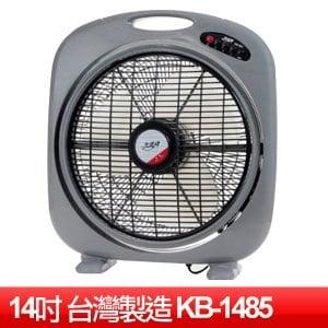 友情 14吋手提涼風箱扇 (KB-1485)