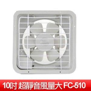永信 10吋吸排兩用通風扇 (FC-510)