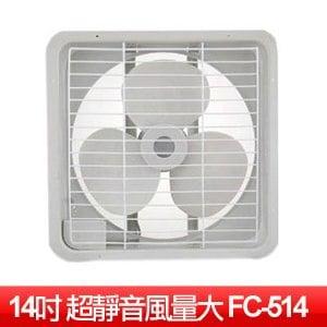 永信 14吋吸排兩用通風扇 (FC-514)