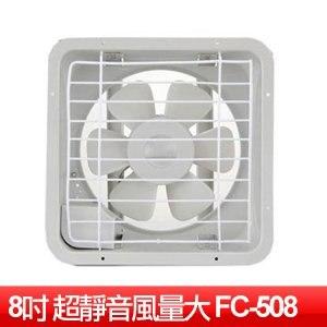 永信 8吋吸排兩用通風扇 (FC-508)
