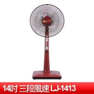 良將 14吋立扇 (LJ-1413)