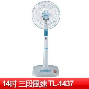 東亮 14吋節能豪華立扇 (TL-1437)