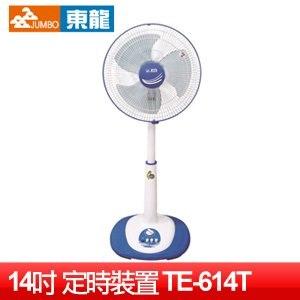 東龍 14吋定時立扇 (TE-614T)