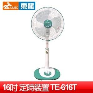 東龍 16吋定時立扇 (TE-616T)