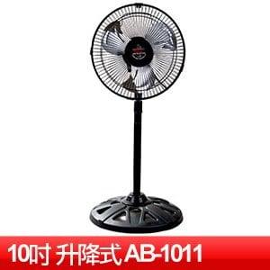 金展輝 10吋強風復古工業立扇 (AB-1011)