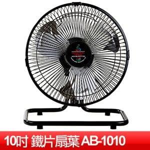 金展輝 10吋強風擺頭涼風扇 (AB-1010)