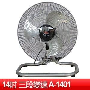 金展輝 14吋擺頭工業座扇 (A-1401)
