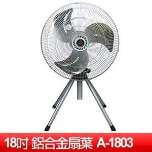 金展輝 18吋鋁葉四腳高級工業立扇 (A-1803)