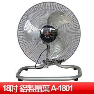 金展輝 18吋擺頭工業座扇 (A-1801)