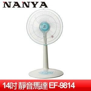 NANYA 南亞 14吋節能桌立扇 (EF-9814)