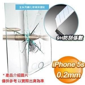 EQ iPhone 5s 0.2mm防爆鋼化玻璃保護貼