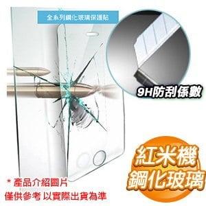 EQ 紅米 0.3mm防爆鋼化玻璃保護貼