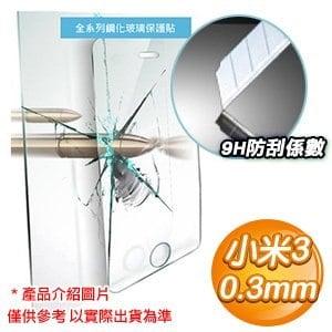 EQ 小米3 0.3mm防爆鋼化玻璃保護貼