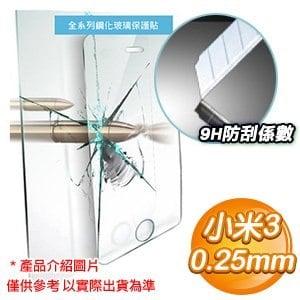 EQ 小米3 0.25mm防爆鋼化玻璃保護貼