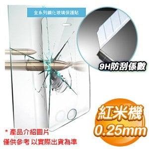 EQ 紅米 0.25mm防爆鋼化玻璃保護貼
