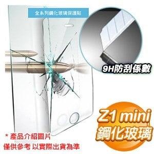 EQ SONY Z1 mini 0.3mm防爆鋼化玻璃保護貼