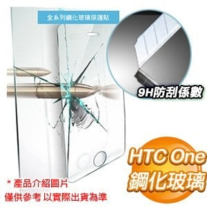 EQ HTC One 0.3mm防爆鋼化玻璃保護貼