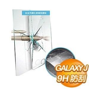 EQ 三星 J 0.3mm防爆鋼化玻璃保護貼
