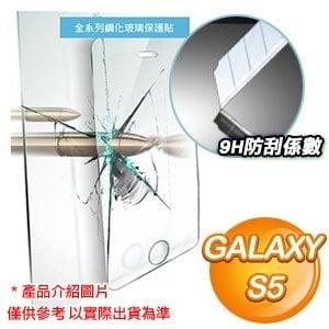 EQ 三星 S5 0.3mm防爆鋼化玻璃保護貼