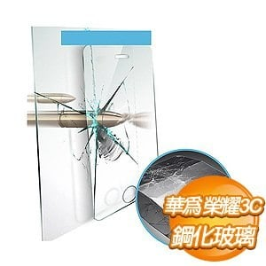 EQ 華為 榮耀3C 0.3mm防爆鋼化玻璃保護貼