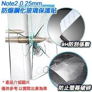 EQ 三星 Note2 0.25mm防爆鋼化玻璃保護貼
