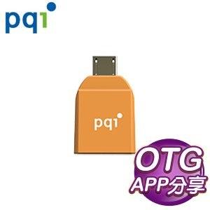 PQI Connect 204 OTG 轉接頭《橘色》