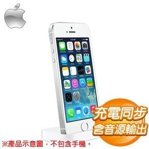 Apple iPhone 5S Dock~FAE 底座 含音源輸出