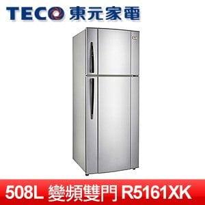 TECO 東元 508L DC變頻二門電冰箱 (R5161XK)