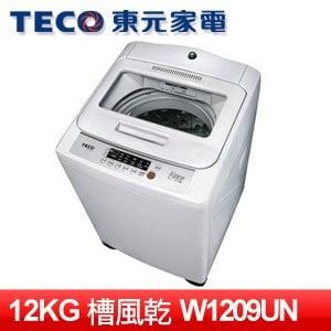 TECO 東元 12kg超音波單槽洗衣機 (W1209UN)