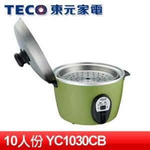 TECO 東元 10人份電鍋 (YC1030CB)
