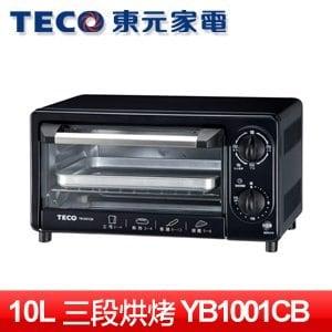TECO 東元 10L電烤箱 (YB1001CB)