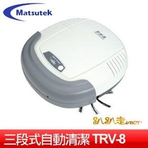 趴趴走 智慧型機器人吸塵器 (TRV-8)
