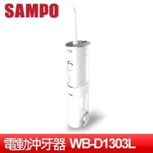 SAMPO 聲寶 充電式電動沖牙器 (WB-D1303L)