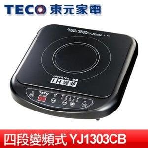 TECO東元 變頻式電磁爐(YJ1303CB)