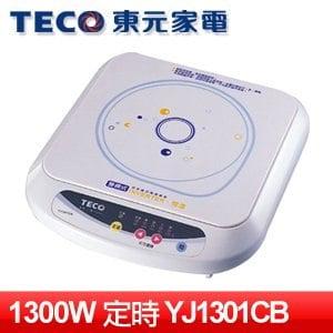 TECO東元 變頻式電磁爐(YJ1301CB)
