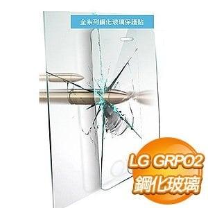 EQ LG GRPO2 0.3mm 防爆鋼化玻璃保護貼
