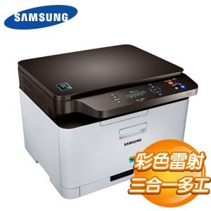 Samsung 三星 SL-C460W 彩色雷射多功能事務機