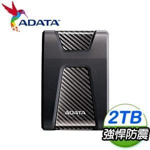 ADATA 威剛 HD650 2TB 悍馬碟 USB3.1 2.5吋外接硬碟《黑》