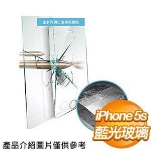 EQ iPhone 5S 0.3mm防爆鋼化藍光玻璃保護貼  防水 防刮 防指紋 防眩 防