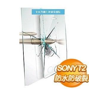 EQ SONY T2 0.3mm防爆鋼化玻璃保護貼  防水 防刮 防破裂 防指紋