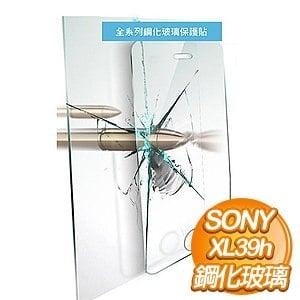 EQ SONY XL39h 0.3mm防爆鋼化玻璃保護貼  防水 防刮 防破裂 防指紋
