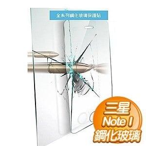 EQ 三星 NoteI 0.4mm防爆鋼化玻璃保護貼  防水 防刮 防破裂 防指紋