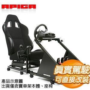 APIGA AP1 賽車架《含黑座椅》