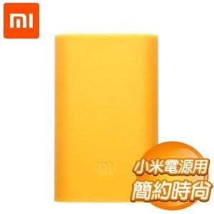 Xiaomi 小米 5200mAh 行動電源保護套《橘》