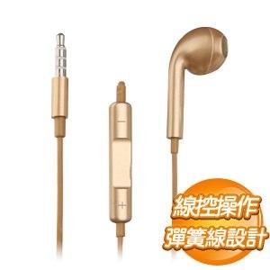 EQ 1.8M 單耳便攜式彈簧耳機《金》