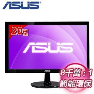 ASUS 華碩 VS207DE 20型 LED背光 高對比液晶螢幕 ★送mcAfee防毒軟體
