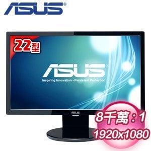 ASUS 華碩 VE228SR 22型 LED背光 高對比液晶螢幕