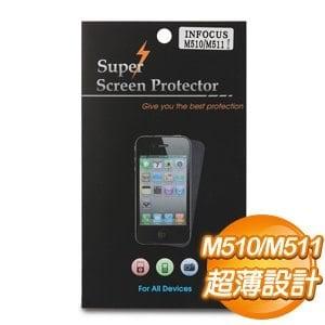 InFocus M510/511 保護貼