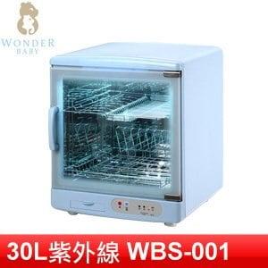 WONDER BABY 紫外線奶瓶烘碗機(WBS-001)